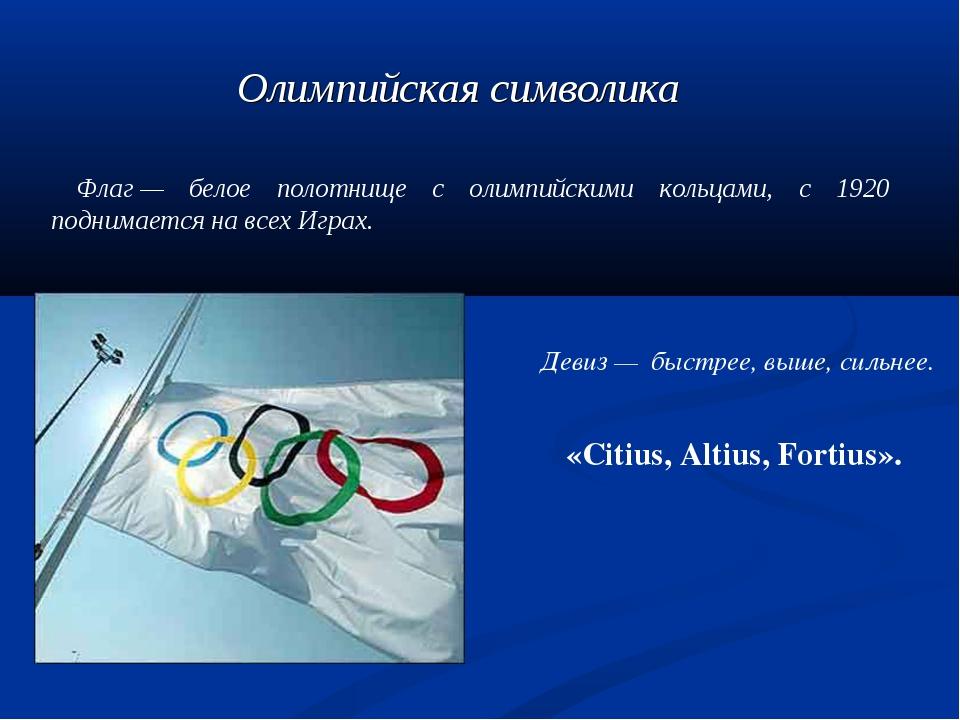 Олимпийская символика Флаг— белое полотнище с олимпийскими кольцами, с 19...