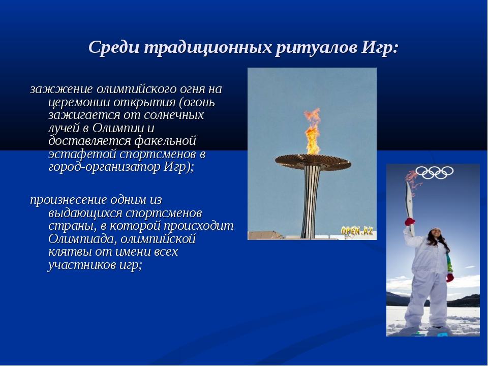 Среди традиционных ритуалов Игр: зажжение олимпийского огня на церемонии откр...