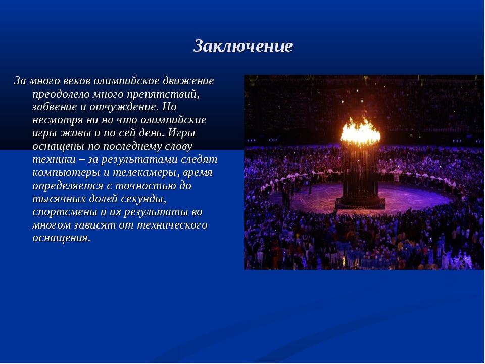 Заключение За много веков олимпийское движение преодолело много препятствий,...