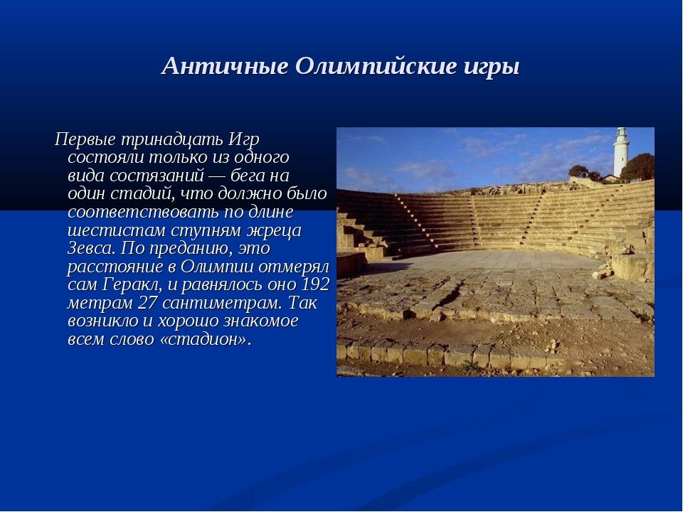 Античные Олимпийские игры Первые тринадцать Игр состояли только из одного вид...