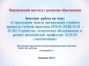 Презентация подготовлена мастером производственного обучения ГБПОУ ВО «ВГПЭК»