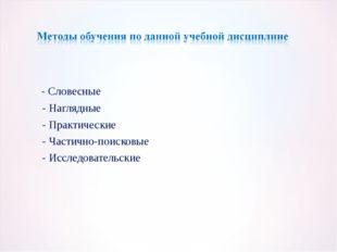- Словесные - Наглядные - Практические - Частично-поисковые - Исследовательс