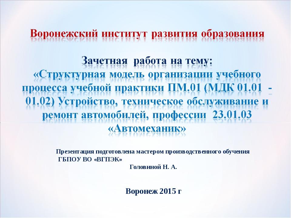 Презентация подготовлена мастером производственного обучения ГБПОУ ВО «ВГПЭК»...