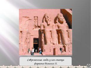 Современные люди у ног статуи фараона Рамсеса II. Кнопка информации - ссылка