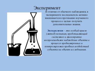 Эксперимент В отличие от обычного наблюдения, в эксперименте исследователь ак