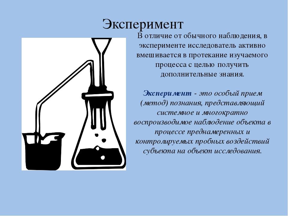 Эксперимент В отличие от обычного наблюдения, в эксперименте исследователь ак...