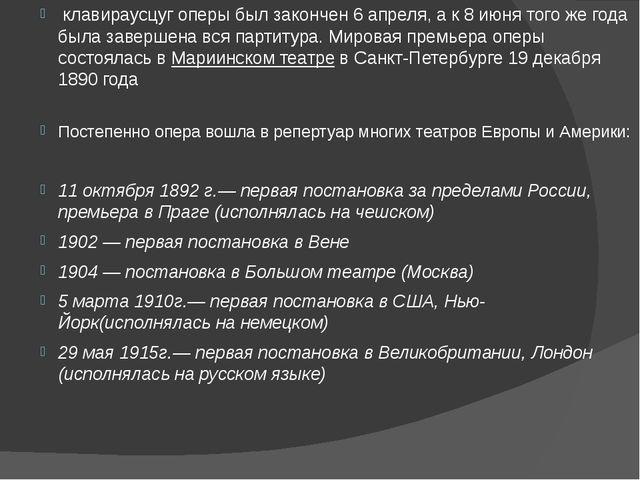 клавираусцуг оперы был закончен 6 апреля, а к 8 июня того же года была заве...