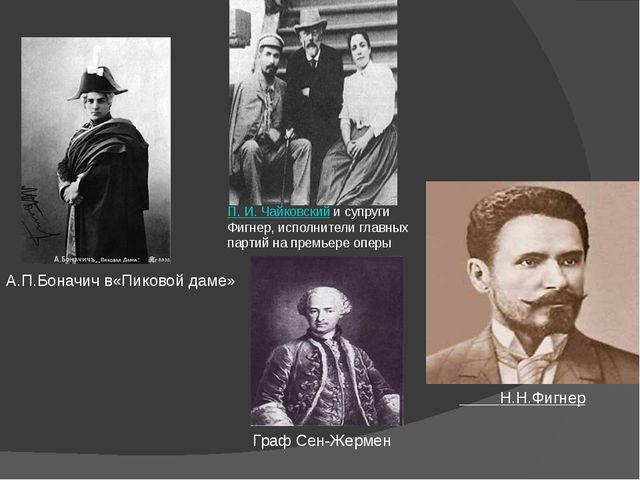 П. И. Чайковскийи супруги Фигнер, исполнители главных партий на премьере опе...