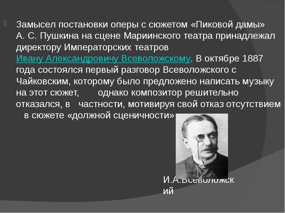 И.А.Всеволожский Замысел постановки оперы с сюжетом «Пиковой дамы» А.С.Пушк...