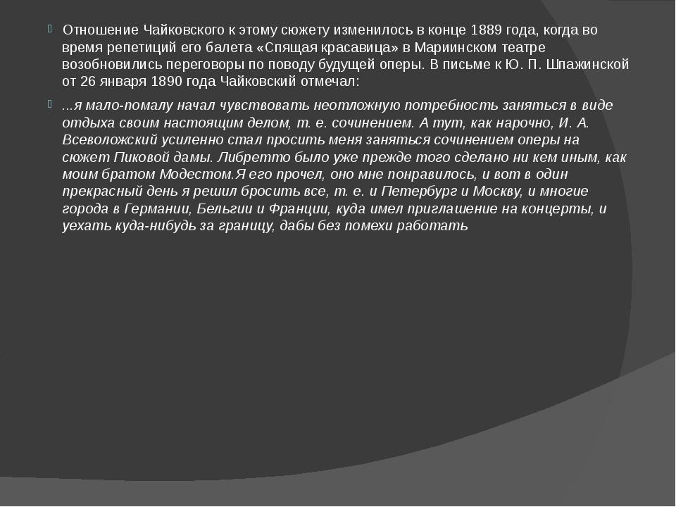 Отношение Чайковского к этому сюжету изменилось в конце 1889 года, когда во...