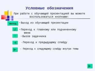 Условные обозначения При работе с обучающей презентацией вы можете воспользов
