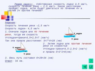 Решим задачу: Собственная скорость лодки 4,5 км/ч, скорость течения реки –