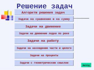 Решение задач Алгоритм решения задач Задачи на сравнение и на сумму Задачи н