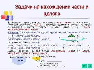 Задачи на нахождение части и целого В задачах присутствуют понятия: все число