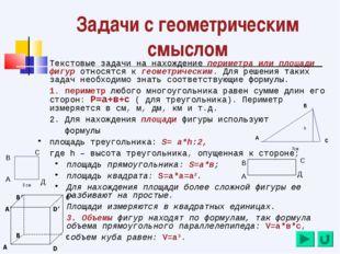Задачи с геометрическим смыслом Текстовые задачи на нахождение периметра или