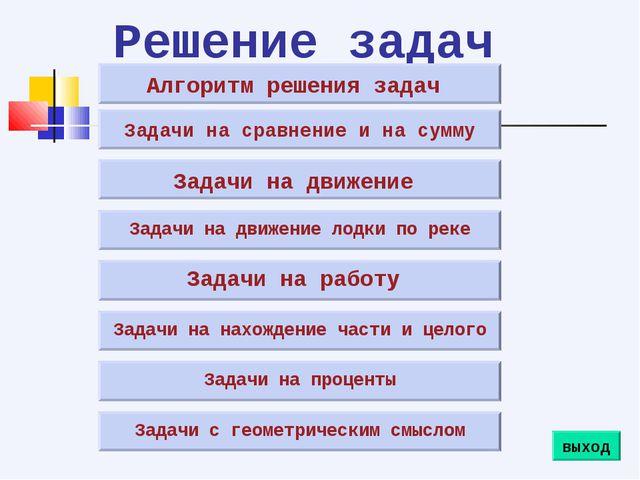 Решение задач Алгоритм решения задач Задачи на сравнение и на сумму Задачи н...