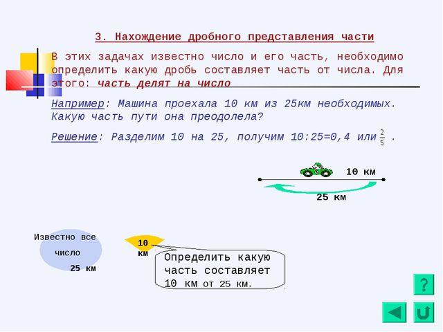 3. Нахождение дробного представления части В этих задачах известно число и ег...