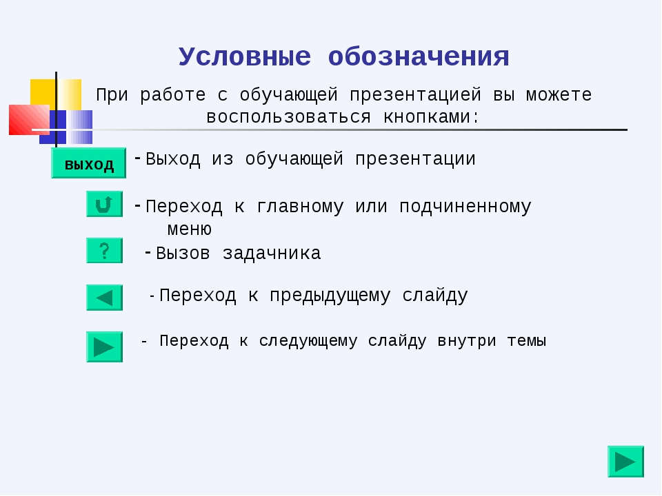 Условные обозначения При работе с обучающей презентацией вы можете воспользов...