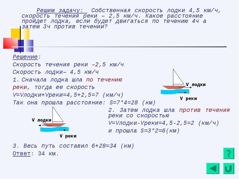 Решим задачу: Собственная скорость лодки 4,5 км/ч, скорость течения реки –...