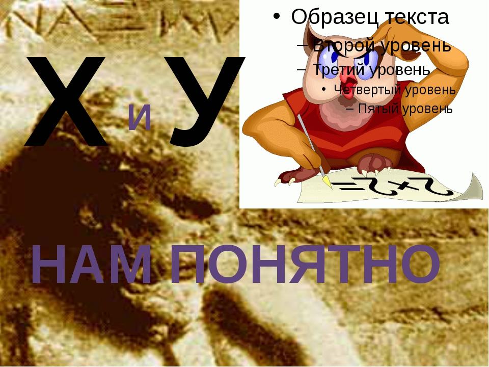 Х И У НАМ ПОНЯТНО