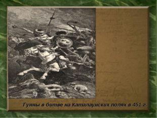 Гунны в битве на Каталаунских полях в 451 г.