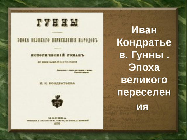 Иван Кондратьев. Гунны . Эпоха великого переселения
