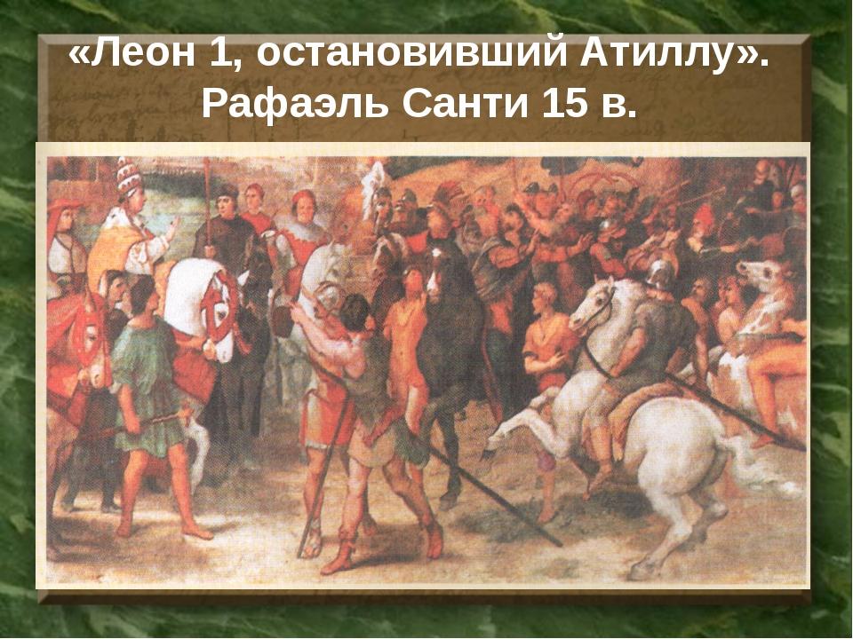 «Леон 1, остановивший Атиллу». Рафаэль Санти 15 в.