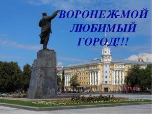 ВОРОНЕЖ-МОЙ ЛЮБИМЫЙ ГОРОД!!!