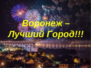 Воронеж –Лучший Город!!!