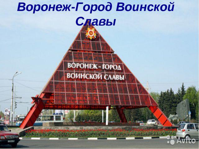 Воронеж-Город Воинской Славы