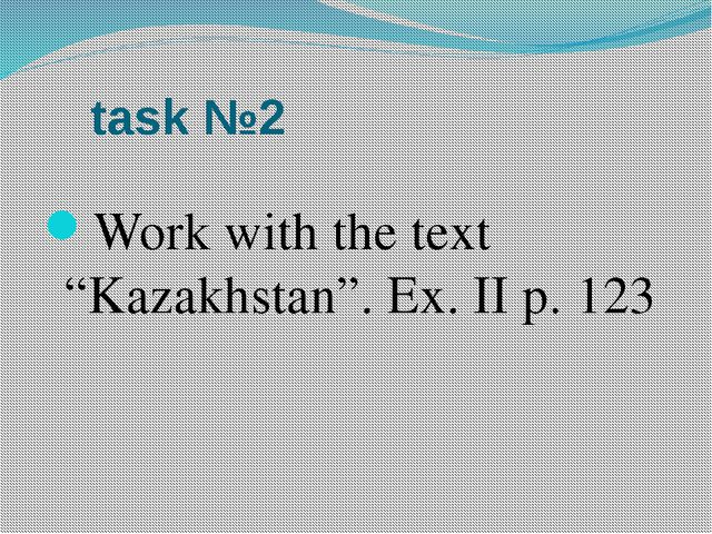 "task №2 Work with the text ""Kazakhstan"". Ex. II p. 123"