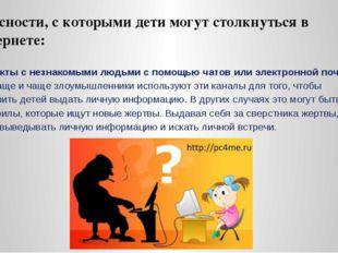 Опасности, с которыми дети могут столкнуться в интернете: Контакты с незнаком