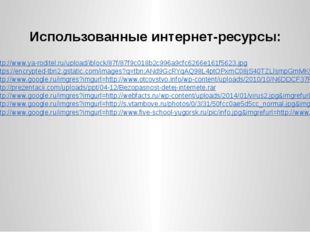Использованные интернет-ресурсы: http://www.ya-roditel.ru/upload/iblock/87f/8