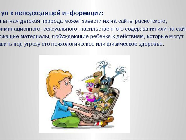 Доступ к неподходящей информации: любопытная детская природа может завести их...