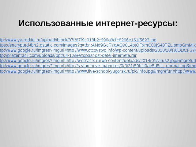 Использованные интернет-ресурсы: http://www.ya-roditel.ru/upload/iblock/87f/8...