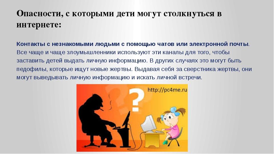Опасности, с которыми дети могут столкнуться в интернете: Контакты с незнаком...
