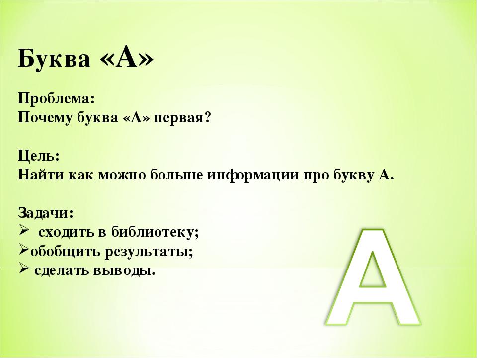 Буква «А» Проблема: Почему буква «А» первая? Цель: Найти как можно больше инф...