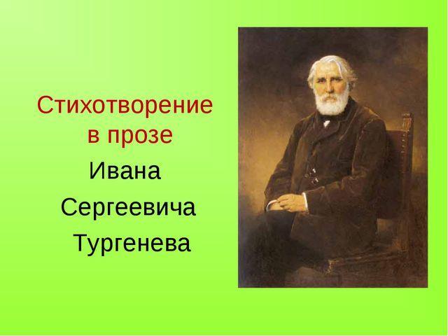 Стихотворение в прозе Ивана Сергеевича Тургенева