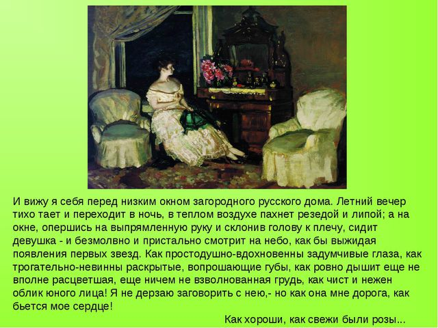 И вижу я себя перед низким окном загородного русского дома. Летний вечер тих...