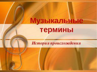 Музыкальные термины История происхождения