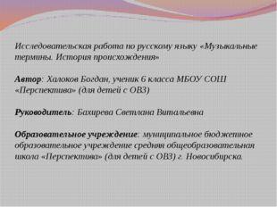 Исследовательская работа по русскому языку «Музыкальные термины. История прои
