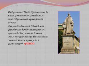 Изобретения Гвидо Аретинского во многих отношениях определили лицо современно