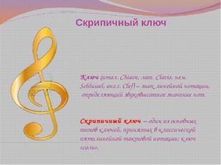 Скрипичный ключ Ключ (итал. Chiave, лат. Clavis, нем. Schlussel, англ. Clef)