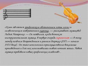 «Ключ является графическим обозначением ноты «соль» и символическим изображен