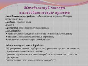 Методический паспорт исследовательского проекта Исследовательская работа «Муз