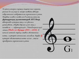 И хотя история музыки тщательно изучена, ученые до сих пор не могут назвать