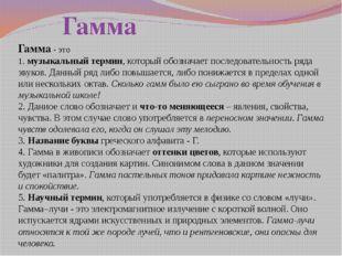 Гамма Гамма - это 1. музыкальный термин, который обозначает последовательност