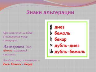 Знаки альтерации При написании мелодий используются знаки альтерации. Альтера
