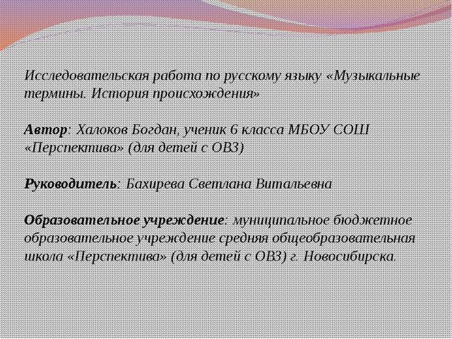 Исследовательская работа по русскому языку «Музыкальные термины. История прои...