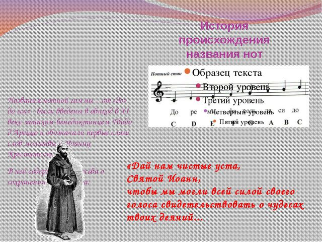 История происхождения названия нот Названия нотной гаммы – от «до» до «си» -...